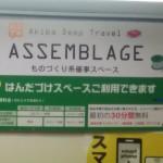 秋葉原 ASSEMBLAGE